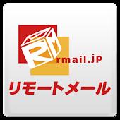 リモートメール