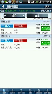 Tai Shing EZ-Trade (AAStocks)- screenshot thumbnail