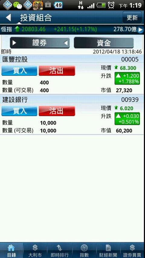 Tai Shing EZ-Trade (AAStocks) - screenshot