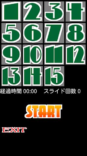 タッチスライド4x4