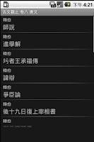Screenshot of 古文观止
