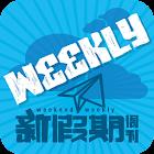 新假期周刊 icon