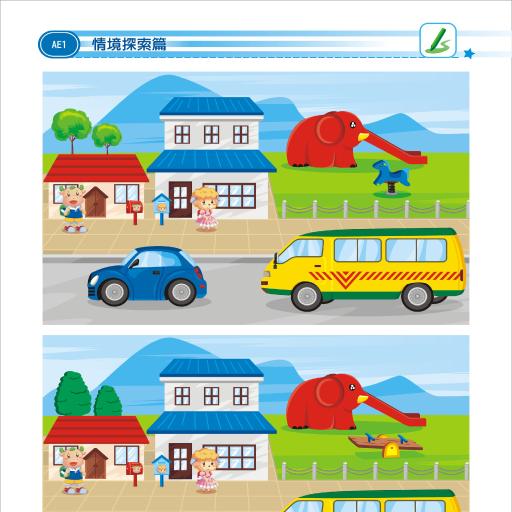 玩免費教育APP|下載全腦數學小班-A1彩虹版電子書(試用版) app不用錢|硬是要APP