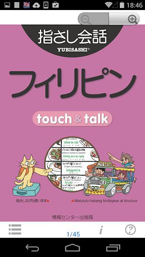 指さし会話 フィリピン フィリピン語 touch talk