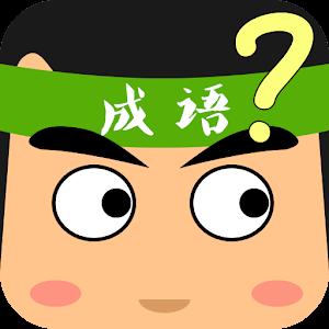 超级疯狂猜成语 解謎 App LOGO-APP試玩