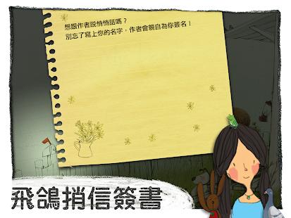 幸佳慧: 親愛的 書籍 App-愛順發玩APP