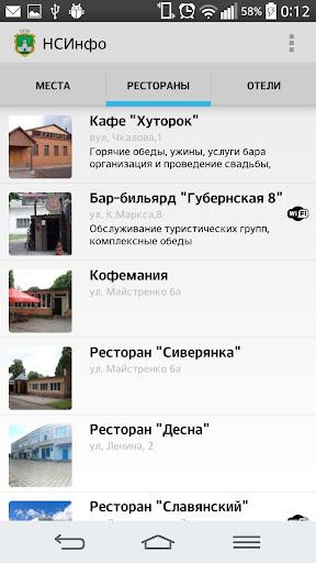 Новгород-Северский Инфо