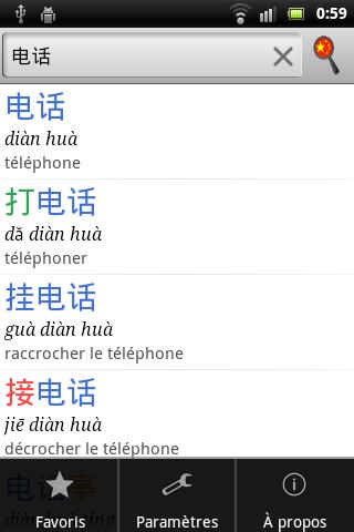 Chinese French Dictionary - screenshot