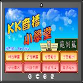 KK音標小學堂範例篇