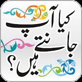 Kya Aap Jaante Hain? - Urdu