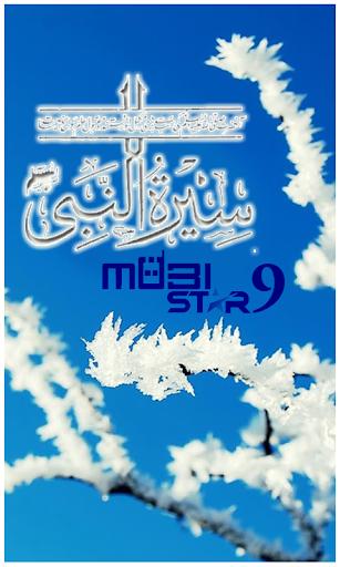 Seerat-E-Nabi SAWW
