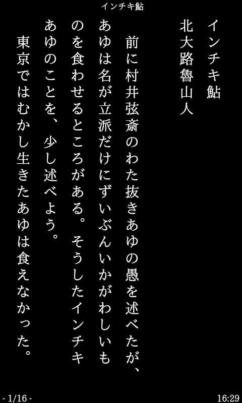 AozoraYomite- screenshot