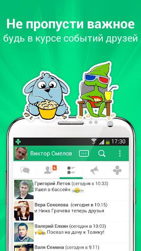 Приложение Друг Вокруг для планшетов на Android