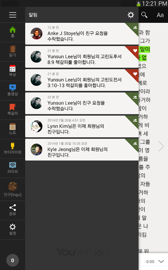 성경 - screenshot