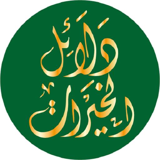 DALAEL-AL-KHAIRAT LOGO-APP點子