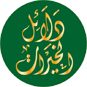 DALAEL-AL-KHAIRAT