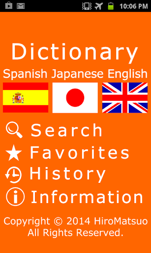Spanish Japanese Dictionary