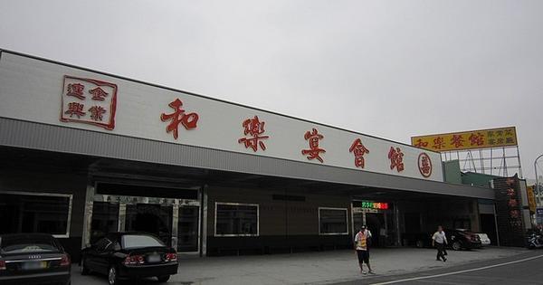 屏東和樂餐廳宴會館