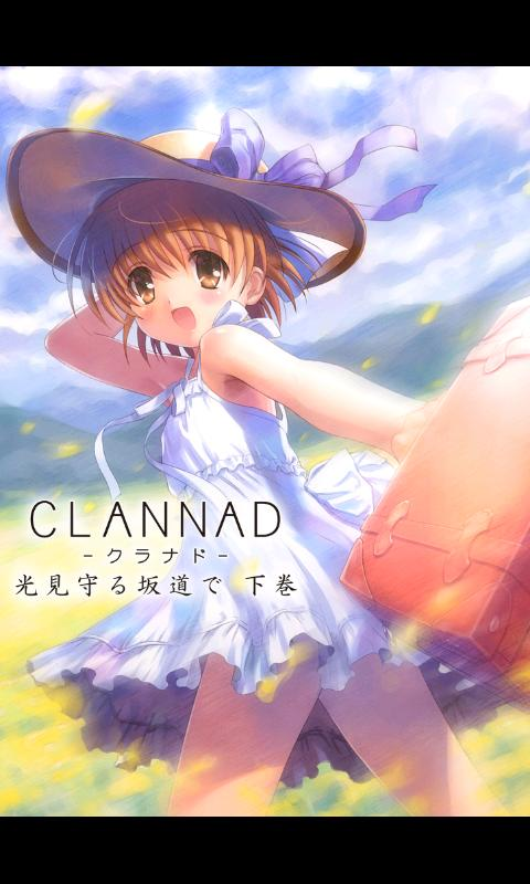 CLANNAD 光見守る坂道で 下巻- screenshot