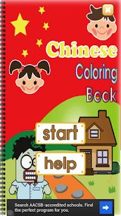 Chinese 汉语单词学习