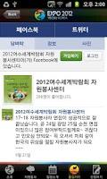 Screenshot of 여수엑스포 자원봉사