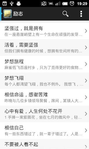 免費下載書籍APP|励志短文 app開箱文|APP開箱王