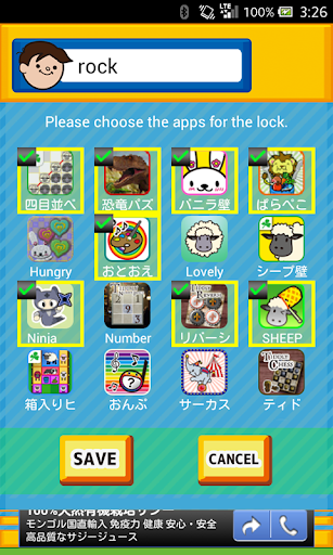 Secure Kids Lock 0.340 screenshots {n} 2