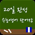 20일완성 수능영어 단어암기장 logo