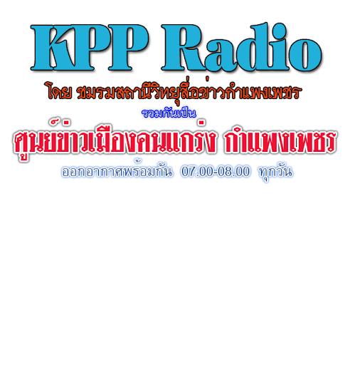 Kpp Radio สถานีวิทยุกำแพงเพชร