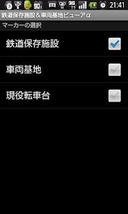 鉄道保存施設&車両基地ビューアα - screenshot thumbnail