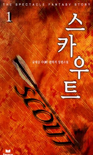 [판타지]스카우트 1-에피루스 베스트소설