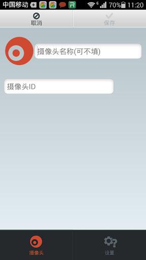 【免費媒體與影片App】家中眼-APP點子