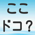 現在地の住所・郵便番号検索 icon