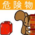 危険物乙6類問題集ー体験版ー りすさんシリーズ icon