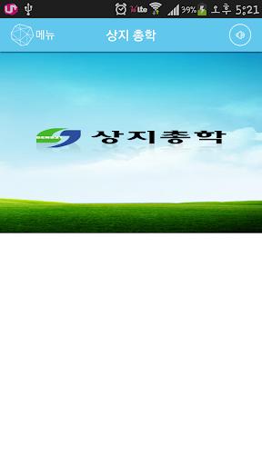 【免費通訊App】상지 총학-APP點子