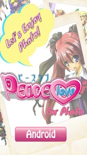 Peace Loveカメラ