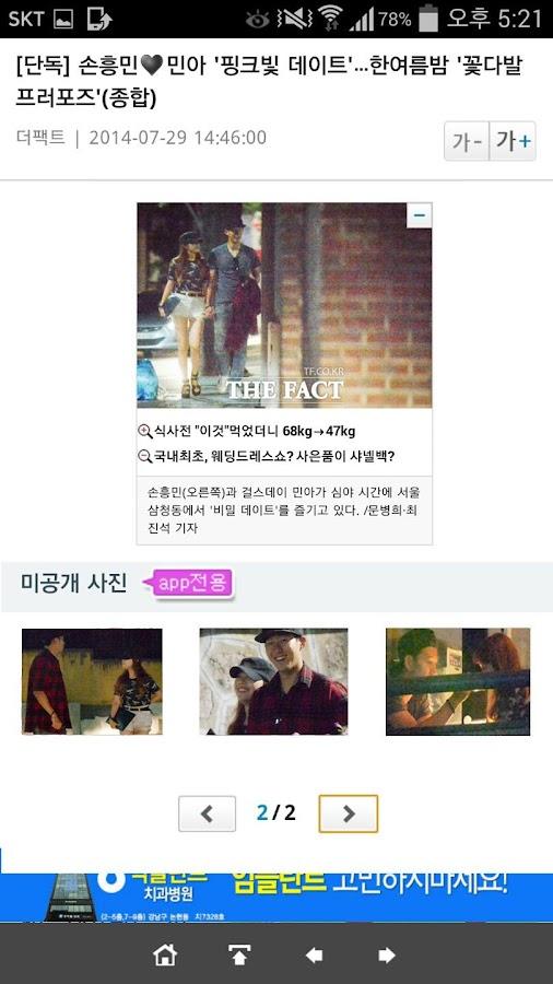 더팩트(THE FACT)뉴스–연예,스포츠,속보,만화 - screenshot