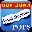굿모닝팝스,GMP,GoodMorningPops 다시듣기 icon
