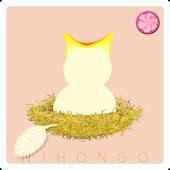 relax with nihongo (c) akatori