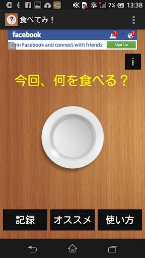 食べてみ!