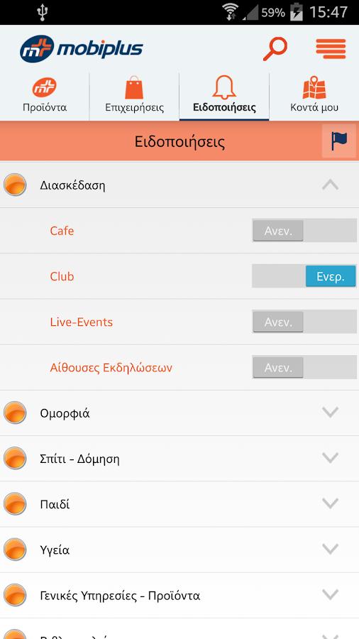 Mobiplus - στιγμιότυπο οθόνης
