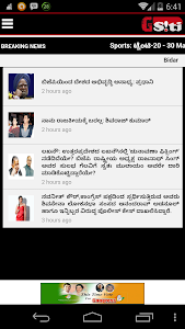 Gulbarga News screenshot 3