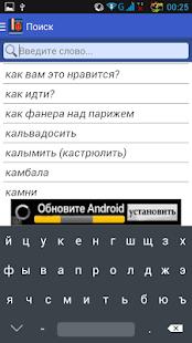 Free Одесский словарь APK for Android