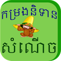 Khmer Funny Story icon