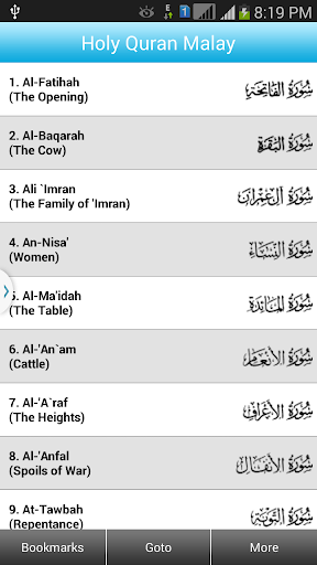Holy Quran Mal - القرآن الكريم