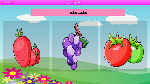 ABC Arabic for kids - u0644u0645u0633u0647 u0628u0631u0627u0639u0645 ,u0627u0644u062du0631u0648u0641 u0648u0627u0644u0627u0631u0642u0627u0645! 17.0 screenshots 7