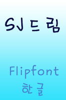 Screenshot of SJDream ™ Korean Flipfont