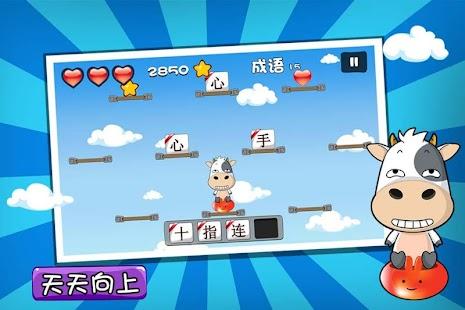 玩解謎App|指尖成语免費|APP試玩