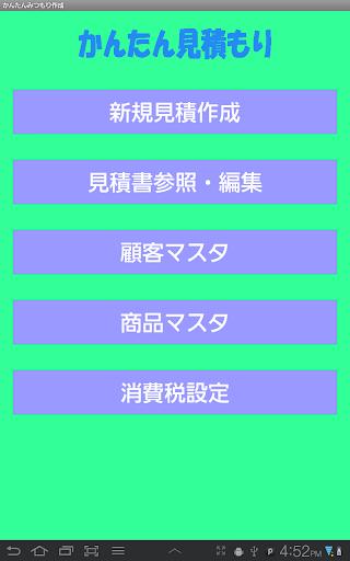 かんたん見積り 商業 App-愛順發玩APP