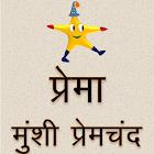 Prema by Munshi Premchand icon